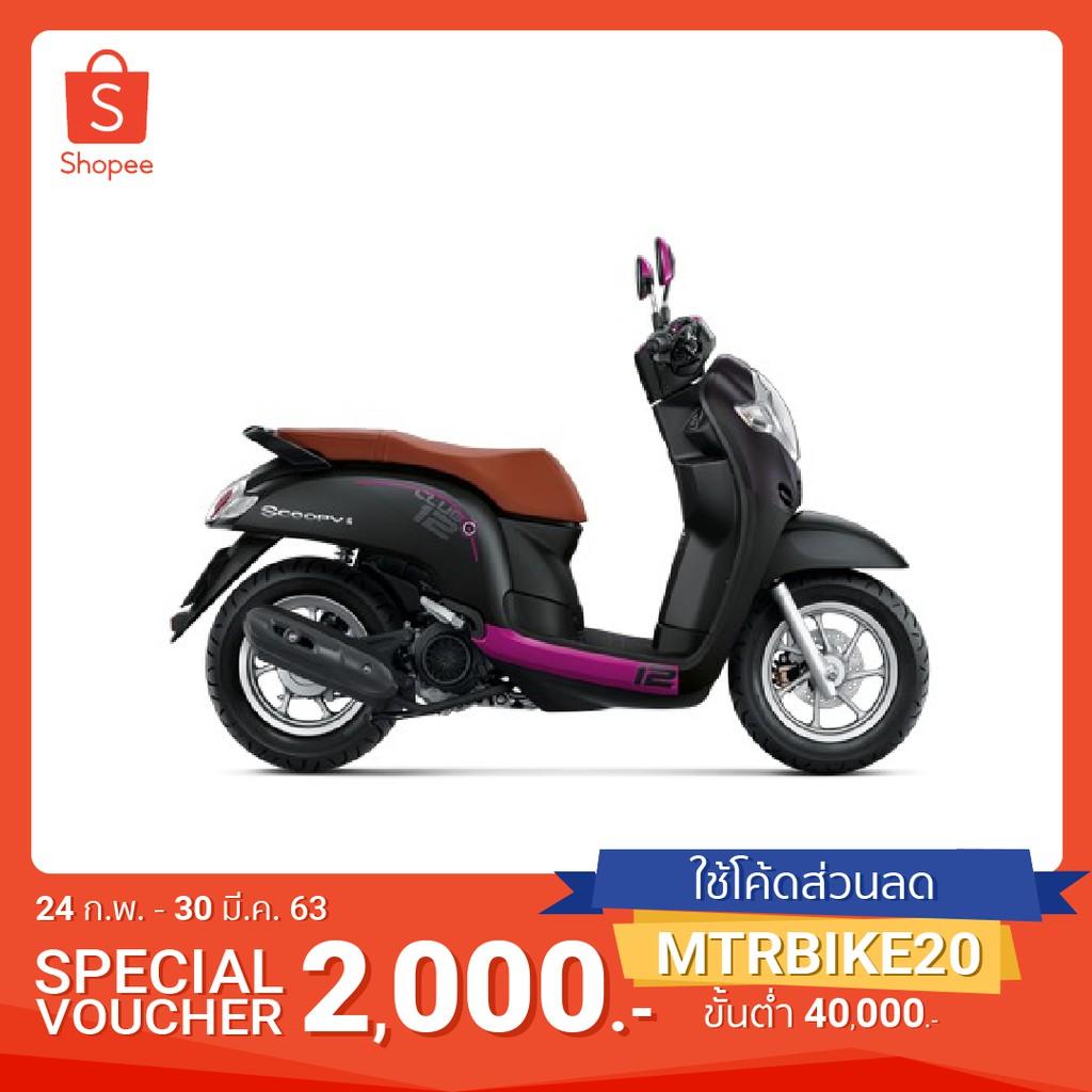 supalukpae-Honda รถจักรยานยนต์ รุ่น New Scoopy i club 12