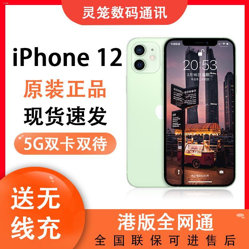 ☬♈⊙【 สินค้าใหม่ เวอร์ชั่นฮ่องกง] Apple/Apple iPhone12 เต็ม Netcom dual card เปิดใช้งาน 5G โทรศัพท์มือถือ