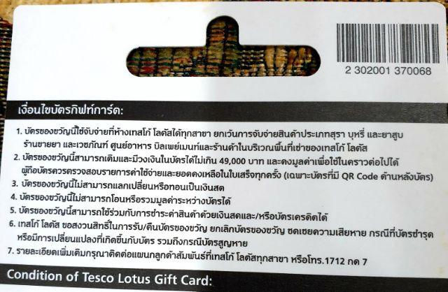 บัตรกำนัล Tesco Lotus 1000