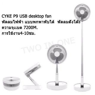 Purple//Silver USB-Powered LED Desk Fan