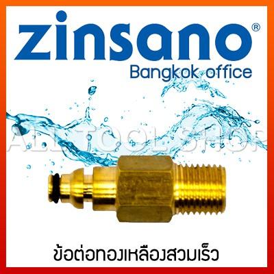 เกลียวต่อทองเหลืองสวมเร็ว เครื่องฉีดน้ำแรงดัน Zinsano ONNEC05 nile amazon atlantic arctic caspian