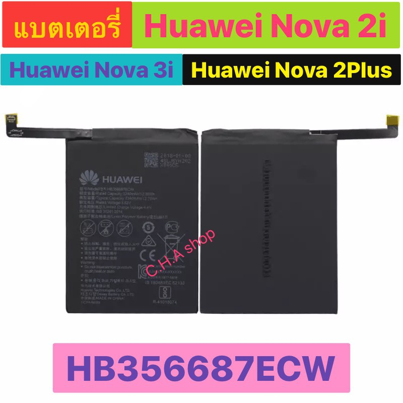 แบตเตอรี่ แท้ Huawei Nova 2i / Nova 3i / Nova 2 Plus HB356687ECW 3340mAh รับประกัน 3 เดือน ใช้แบตด้วยกันทั้ง 3 รุ่น