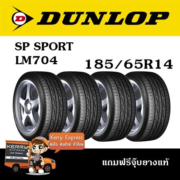 DUNLOP  185/65R14 SP SPORT LM704 ชุดยาง 4เส้น