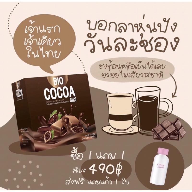 Bio cocoa mix 1แถม1 แถมขวดเชค1 แถมส่งฟรีทุกวัน