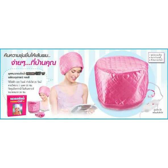 หมวกอบไอน้ำด้วยตัวเอง THERMO CAP TVใช้อบไอน้ำให้เส้นผมนุ่มสลวย เงางาม มีน้ำหนัก ช่วยดูแลรักษาเส้นผม ที่เสียจากการดัด ย้อ
