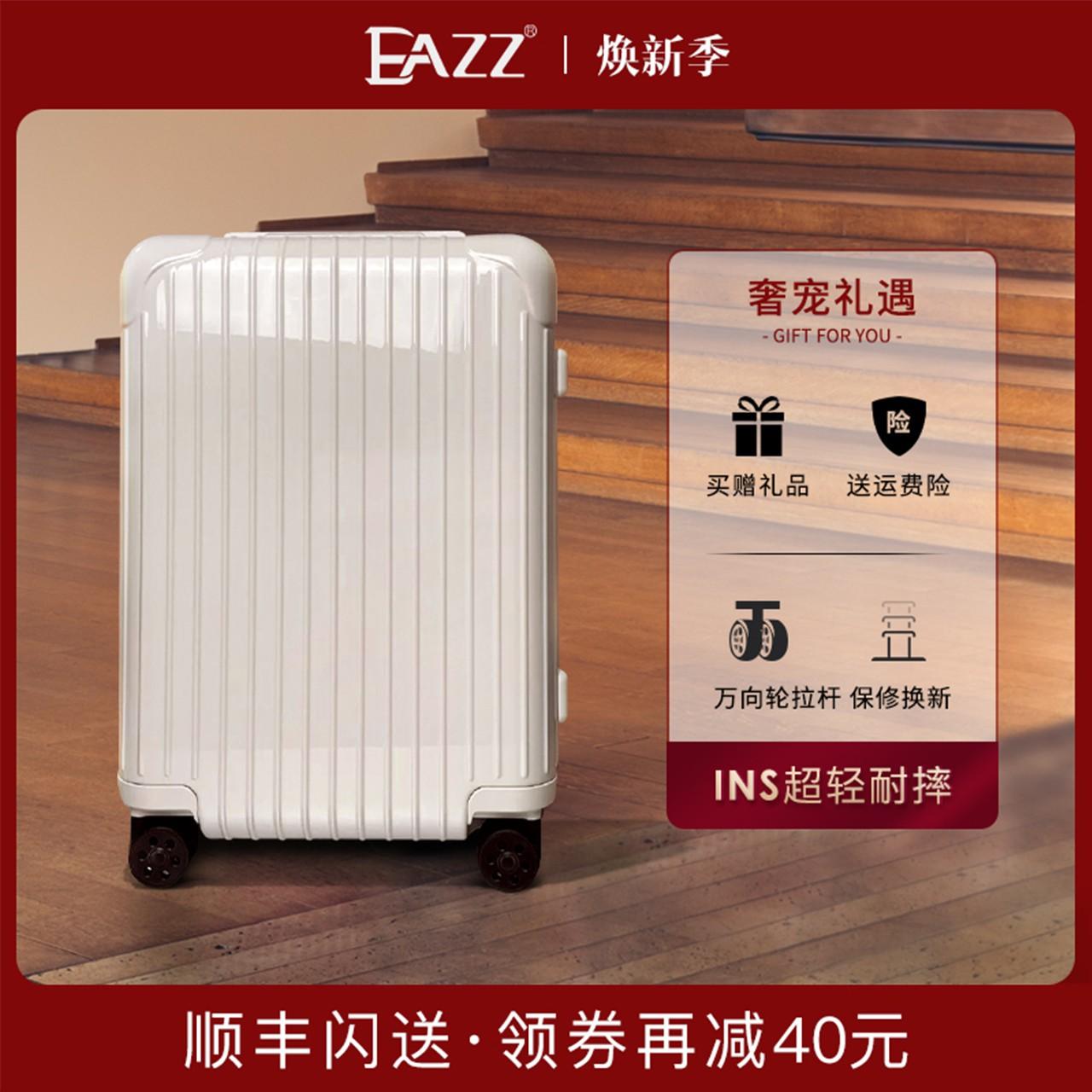 EAZZ กระเป๋าเดินทางสตรีขนาดเล็ก20นิ้ว INS ออนไลน์คนดังสไตล์ใหม่ Universal ล้อรถเข็น24 Travel รหัสผ่านหนังกระเป๋าเดินทาง1