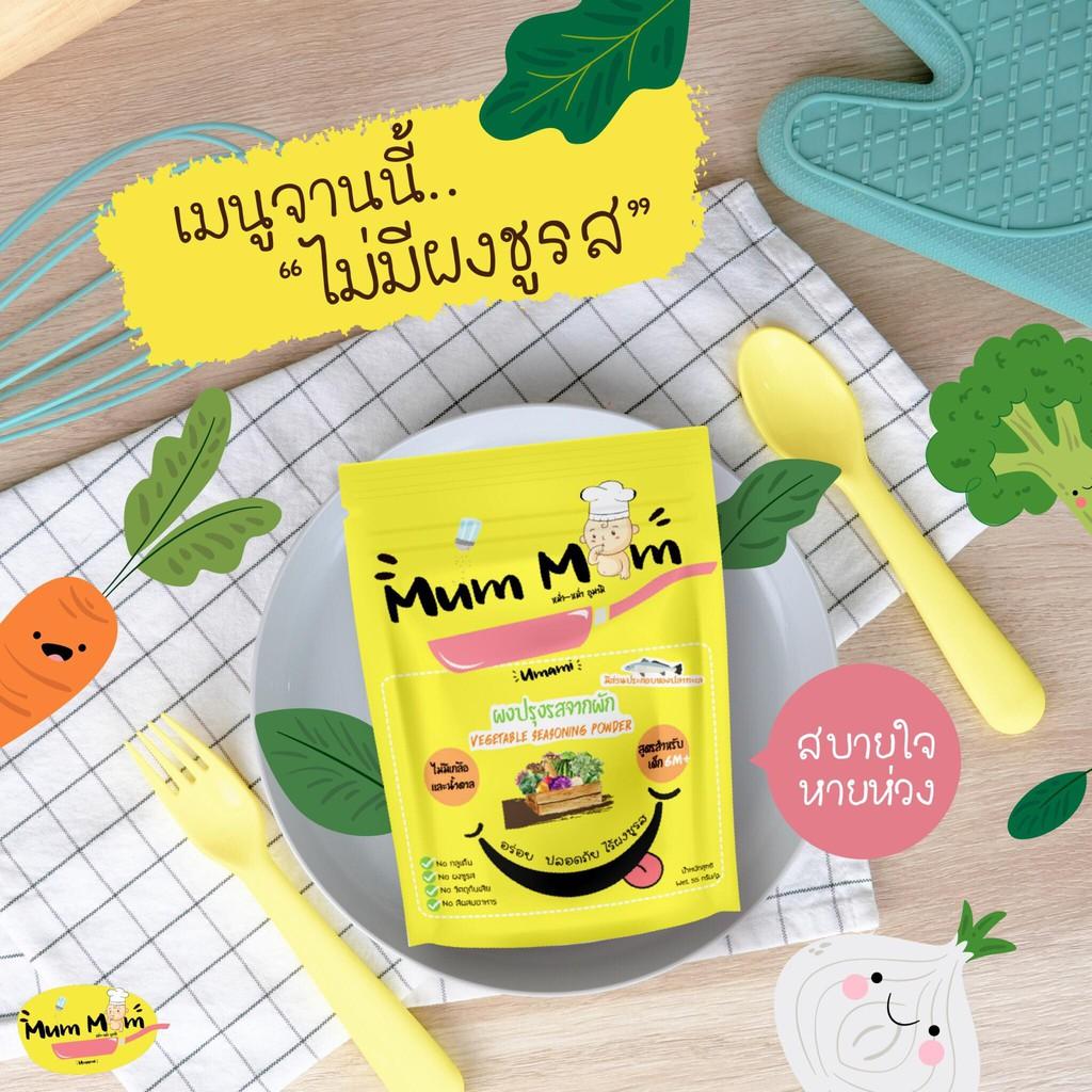 190 บาท ผงปรุงรสสำหรับเด็ก 6+ ทำจากผัก (Mum Mum Thailand)
