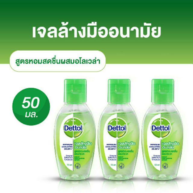เดทตอลมงกุฏ dettol มงกุฏ dettol ผลิตภัณฑ์ทําความสะอาด Dettol เจลล้างมืออนามัยแอลกอฮอล์ 70% สูตรหอมสดชื่นผสมอโลเวล่า 50 ม