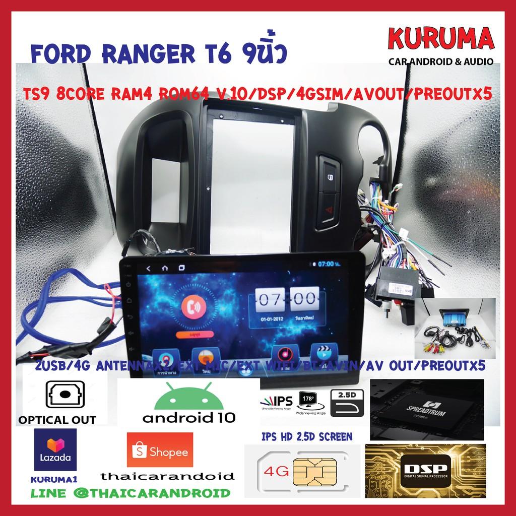 จอ Android Ford Ranger T6 9นิ้ว IPS HD 2.5D TS9 8CORE RAM4 ROM64 ANDROID 10 4G+WIFI DSP AV OUT OPTICAL OUT
