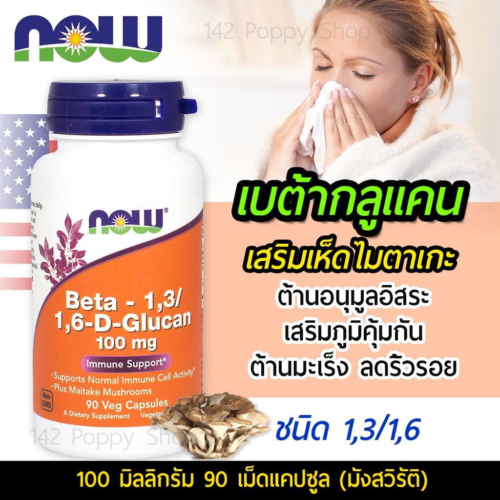 เสริมภูมิคุ้มกัน กลูแคน NOW Foods Beta-1,3/1,6-D-Glucan 100 mg/ 90 Vegi Capsules