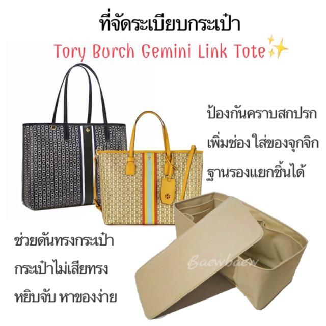 กระเป๋าเดินทาง กระเป๋าเดินทางล้อลาก ที่จัดระเบียบกระเป๋า tory burch geminitote กระเป๋าล้อลาก กระเป๋าเดินทาง