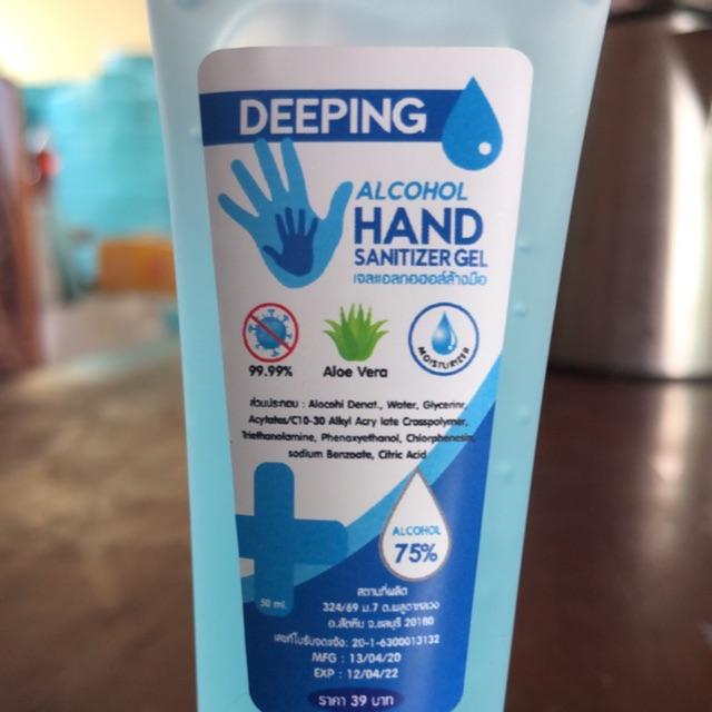 เจลล้างมือแบบพกพา 35฿