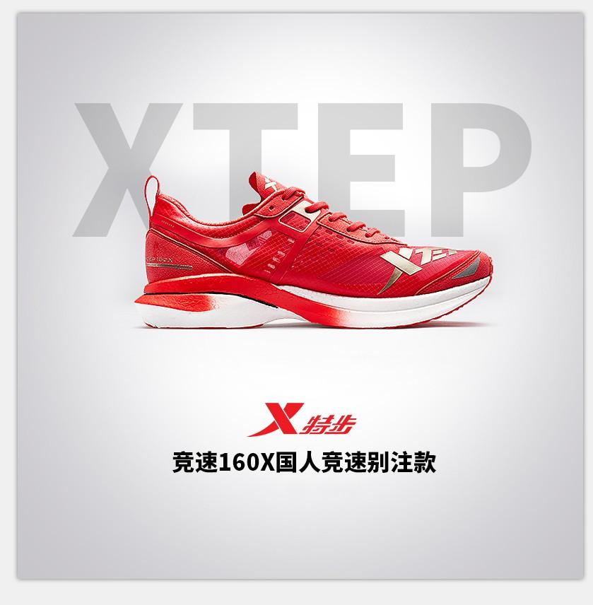 Xtep National Racing 160X รองเท้าผู้ชาย 2020 ฤดูร้อนใหม่รองเท้าวิ่งมาราธอนมืออาชีพ 980119110557