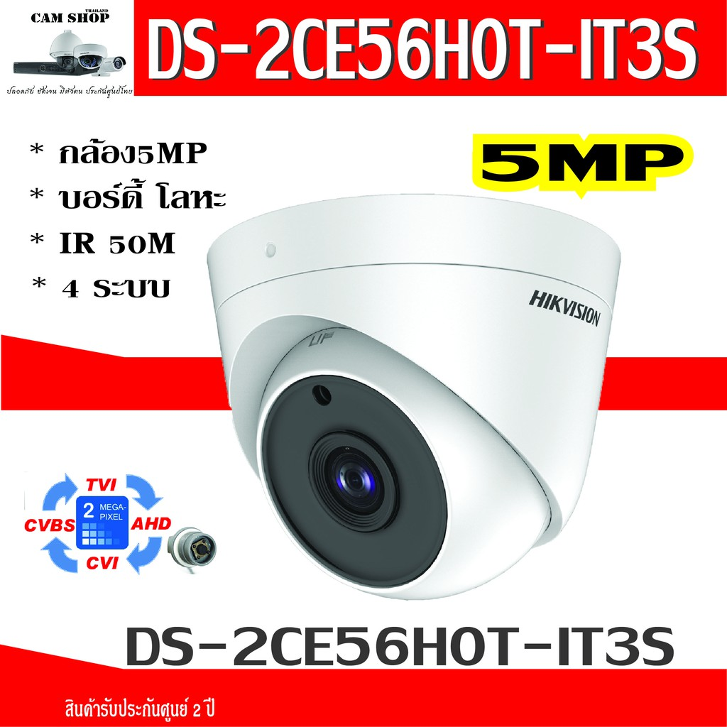 DS-2CE56H0T-IT3F HIKVISION 4IN1 CAMERA  5 MP  DS-2CE56H0T-IT3F (3.6mm) 4 ระบบ