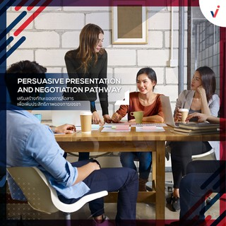 ชุดวิชา Persuasive Presentation and Negotiation [E-voucher]