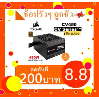 Review POWER SUPPLY (อุปกรณ์จ่ายไฟ) CORSAIR 450W CV450 (80+ BRONZE) (CP-9020209-NA) - รับประกัน 3 ปี
