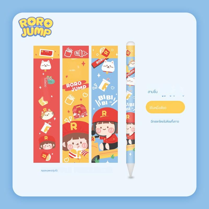 ♞✳◈สไตลัส Meat sauce fast food cartoon for Apple pencil sticker 1/2 generation iPad stylus pen protective cover