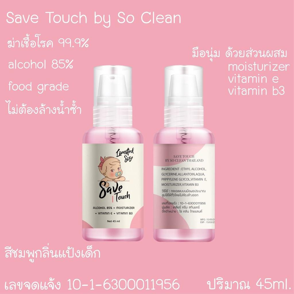 Save Touch Hand Gel Cleanser ปริมาณ 45ml.เจลล้างมือ สูตรอ่อนโยนกลิ่นแป้งเด็กสดชื่นมาก
