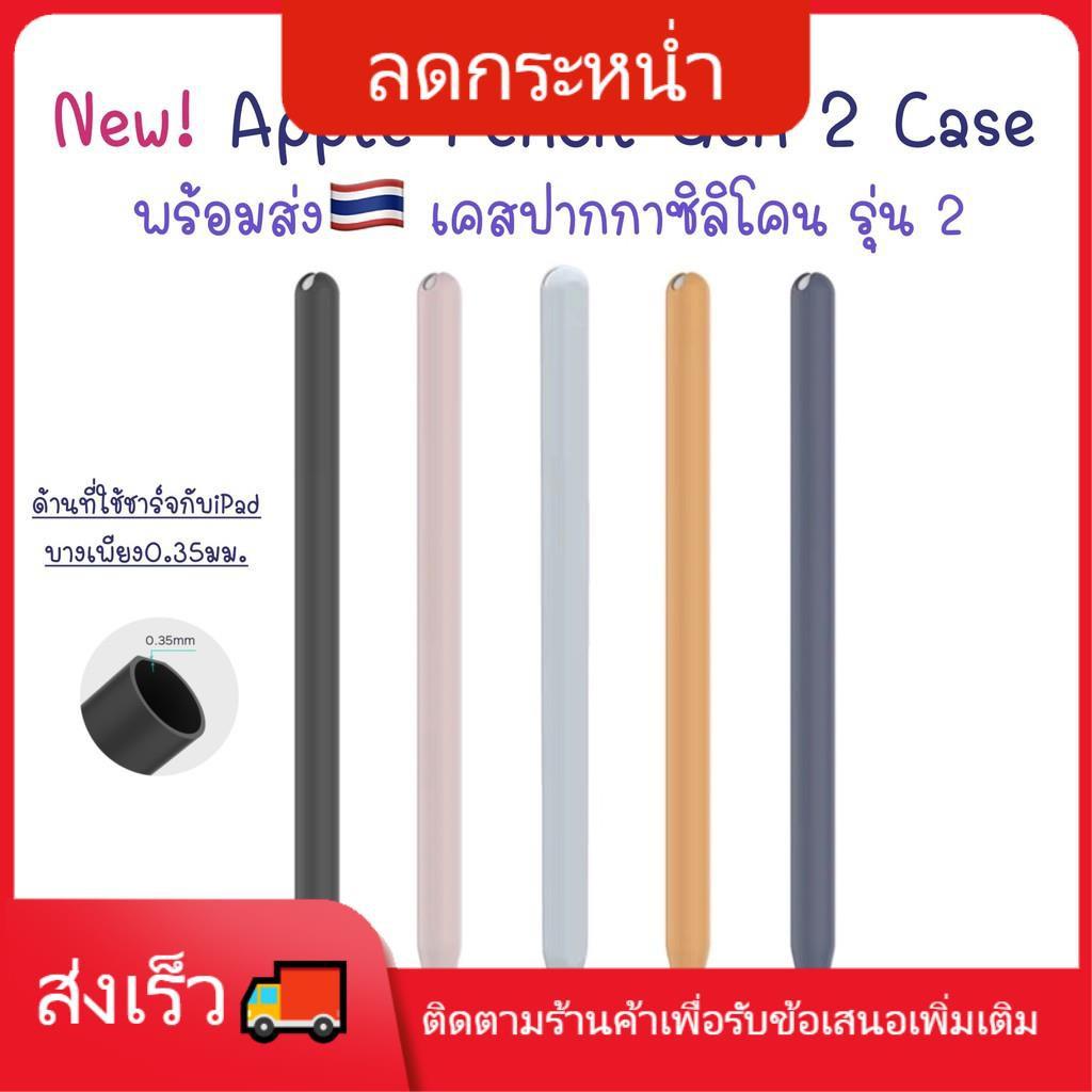 พร้อมส่ง🇹🇭ปลอกปากกา Applepencil Gen 2 รุ่นใหม่ บาง0.35 เคส ปากกา ซิลิโคน ปลอกปากกาซิลิโคน เคสปากกา Apple Pencil Silico