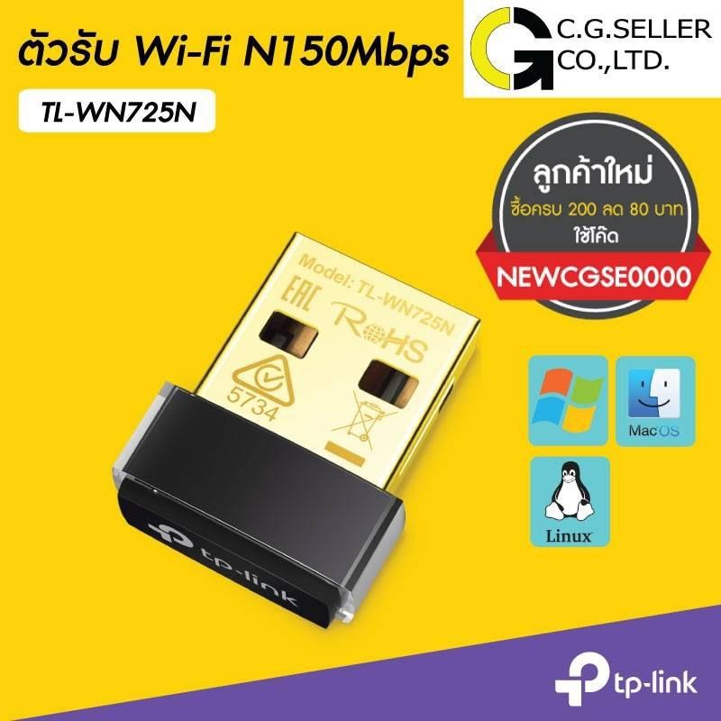 TP-LINK TL-WN725N Ver:3 0 ส่งKERRYประกันศูนย์ตลอดชีพ(Chipset ของ Realtek) N  150Mbps Wireless USB