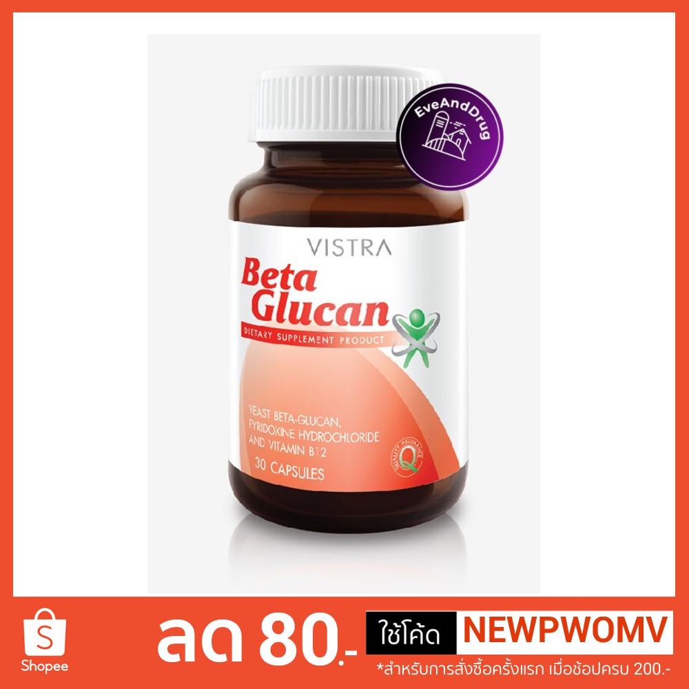 Vistra Beta Glucan 30 Capsules Yeast Beta-glucan วิสทร้า เบต้า กลูแคน 30เม็ด Pyrodoxine b12
