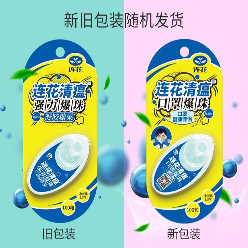 ❣✧❄Lianhua Qingwen มาส์กหน้าลูกปัดทรงพลัง Mate Lotus Qingwen Variety Beads Mint Breath Fresh Date