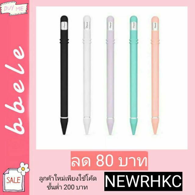 🍎 ของเข้า 5 สี (พร้อมส่ง) apple pencil case gen.2 (รุ่น2) เคสปากกา