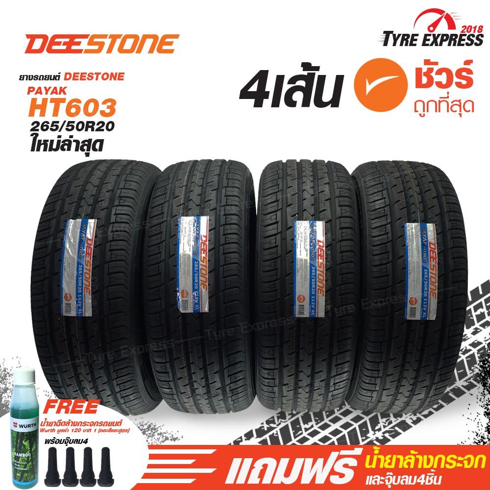 ยางรถยนต์ดีสโตน Deestone รุ่น Payak HT603 ขนาด 265/50R20 (4 เส้น) แถมน้ำยาล้างกระจก1ขวด แถมจุ๊บลม 1 ตัว