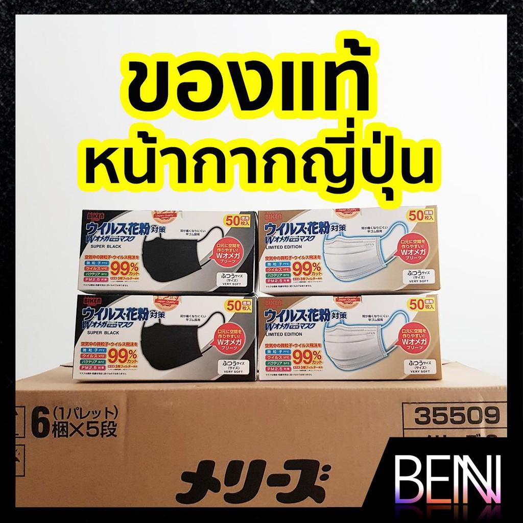 ✖☽พร้อมส่ง✅ Biken สีขาว/ดำ/ฟ้า ปั้มJAPAN QUALITY ทุกแผ่น หน้ากากอนามัยญี่ปุ่น 50 ชิ้น