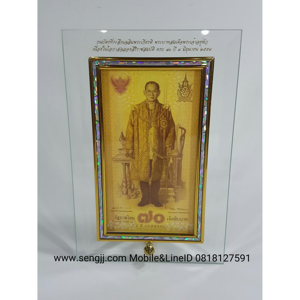 กรอบกระจกใส่แบงค์ ฝังเส้นทองลายมุก พิมพ์ตัวหนังสือสีทองสวยงาม ธนบัตร 70 ปี ครองราชย์ (ไม่รวมธนบัตร)