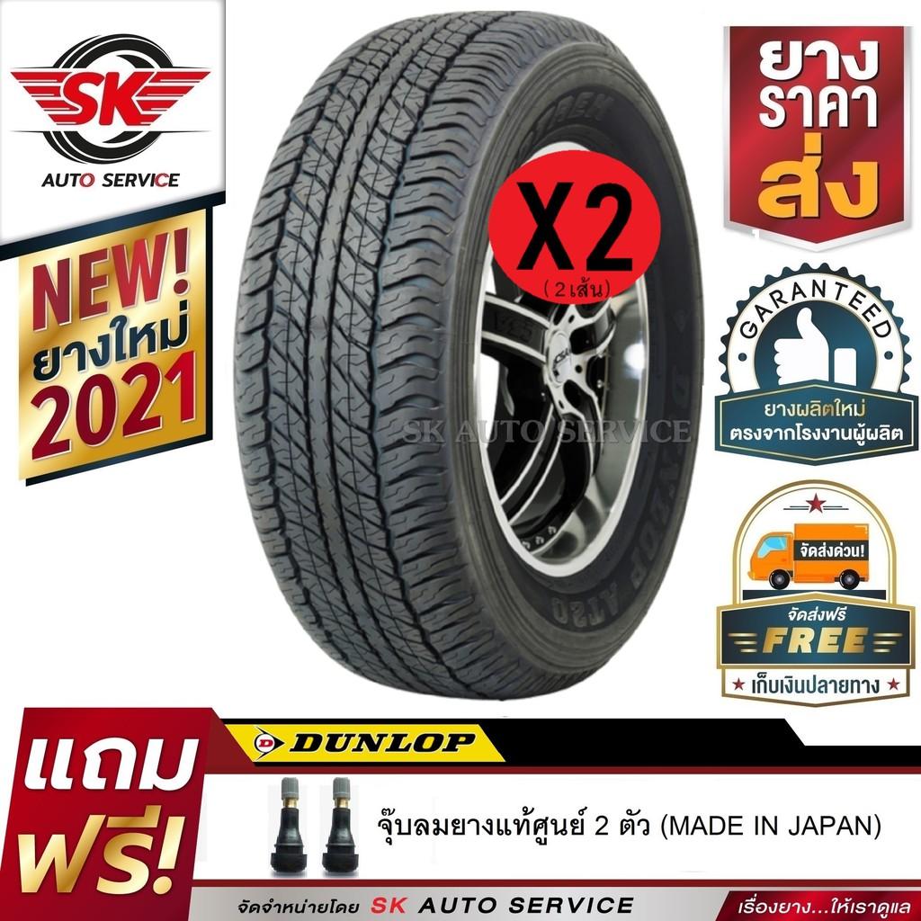 DUNLOP ยางรถยนต์ 265/65R17 (ล้อขอบ17) รุ่น GRANDTREK AT20 2 เส้น (ใหม่กริ๊ปปี 2021)