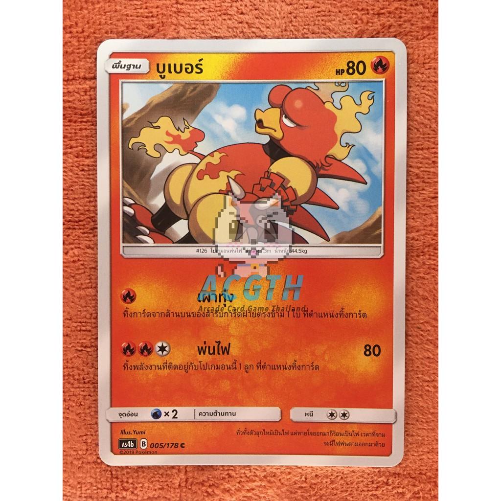 บูเบอร์ ประเภท ไฟ (SD/C) ชุดที่ 4 (เทพเวหา) [Pokemon TCG] การ์ดเกมโปเกมอนของเเท้