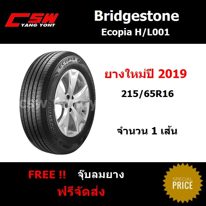 ยางBridgestone Ecopia Hl001 215/65R16 ปี19  (1เส้น)