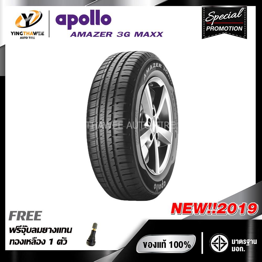 [จัดส่งฟรี] APOLLO 185/65R14 ยางรถยนต์ รุ่น AMAZER 3G MAXX จำนวน 1 เส้น แถม จุ๊บลมยางแกนทองเหลือง 1 ตัว