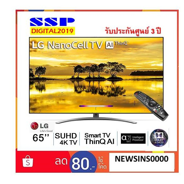 LG Nano Cell TV 4K รุ่น 65SM9000PTA | Ultra HD Smart TV ThinQ AI | Dolby Vision & Atmos
