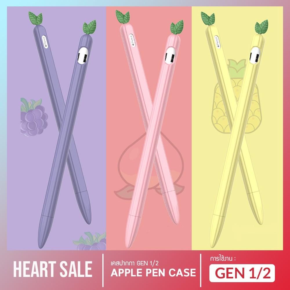 [ พร้อมส่ง ] Apple Pencil 1/2 Case เคสปากกาซิลิโคน Fruity ปลอกปากกาซิลิโคน เคสปากกา Apple Pencil