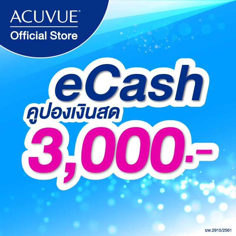 [e-Coupon] Acuvue Ecash คูปองแทนเงินสด มูลค่า 3,000 บาท สำหรับแลกซื้อ คอนแทคเลนส์.