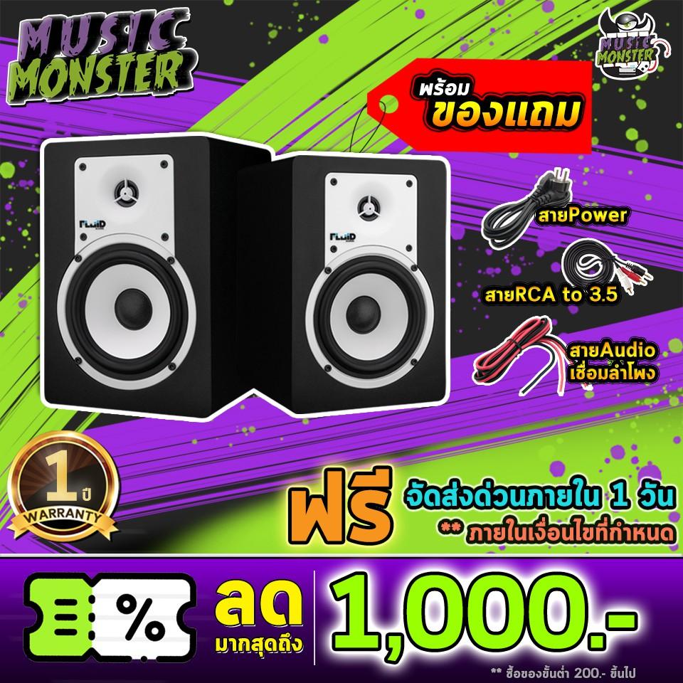 ลำโพงมอนิเตอร์ Fluid Audio C5 Monitor Speaker เหมาะสำหรับทั้งคนที่ชื่นชอบการฟังเพลง และผู้ที่ใช้งานด้านตัดต่อเสียง
