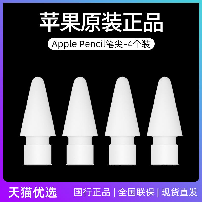 ◆ปากกา ipad◆applepencilNib การจัดส่งต้นฉบับอย่างเป็นทางการสำหรับ Appleapple pencilรุ่นที่สองipadปลายปากกาipencil2S ปากกา