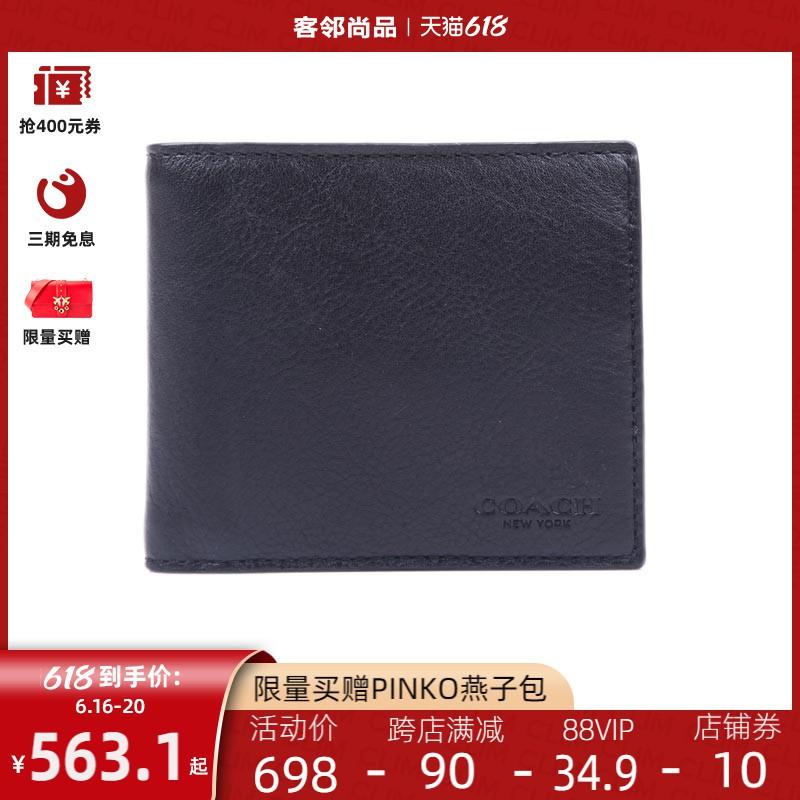 ❖COACH/Coach Wallet Outlet กระเป๋าสตางค์ใบสั้นสำหรับผู้ชาย แบบพับได้สำหรับเพื่อน 75084