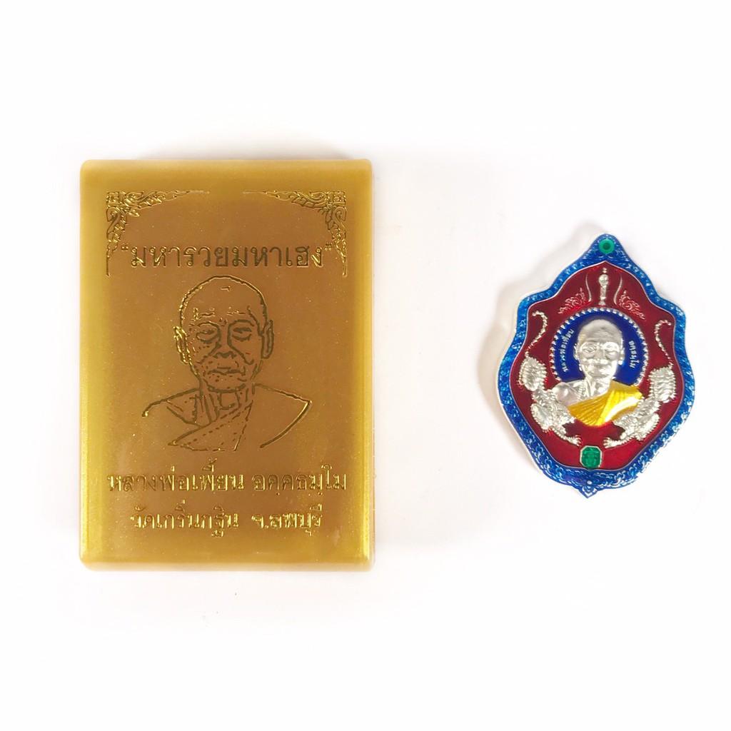 เหรียญหลวงพ่อเพี้ยน รุ่น มหารวยมหาเฮง ปี 2563 วัดเกริ่นกฐิน ลพบุรี คมมีโค๊ตเลขพร้อมกล่อง