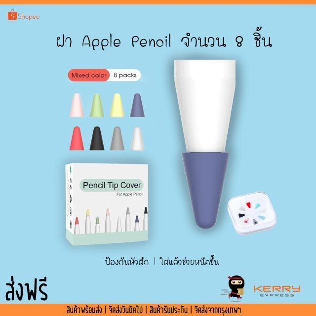 8 ชิ้น เคสหัวปากกา Apple Pencil Case ใช้ได้ทั้งรุ่น 1 และ 2 ป้องกันกระแทก