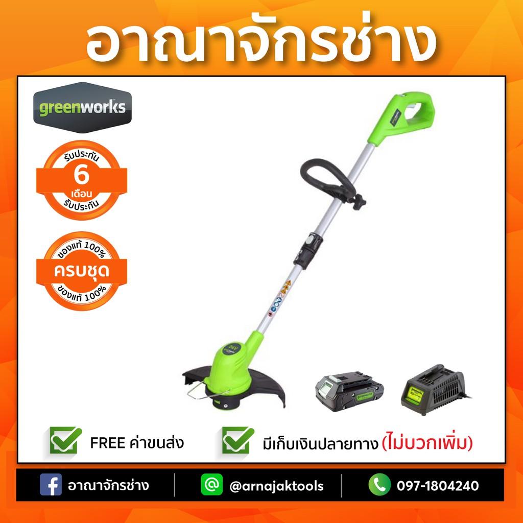 [ครบชุด] เครื่องตัดหญ้า(24v.)แบต2แอมป์ GREENWORKS