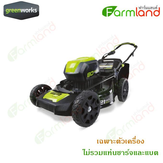 Greenworks รถตัดหญ้าเดินตามแบตเตอรี่ 80V (เฉพาะตัวเครื่อง) (รับประกัน 2ปี)