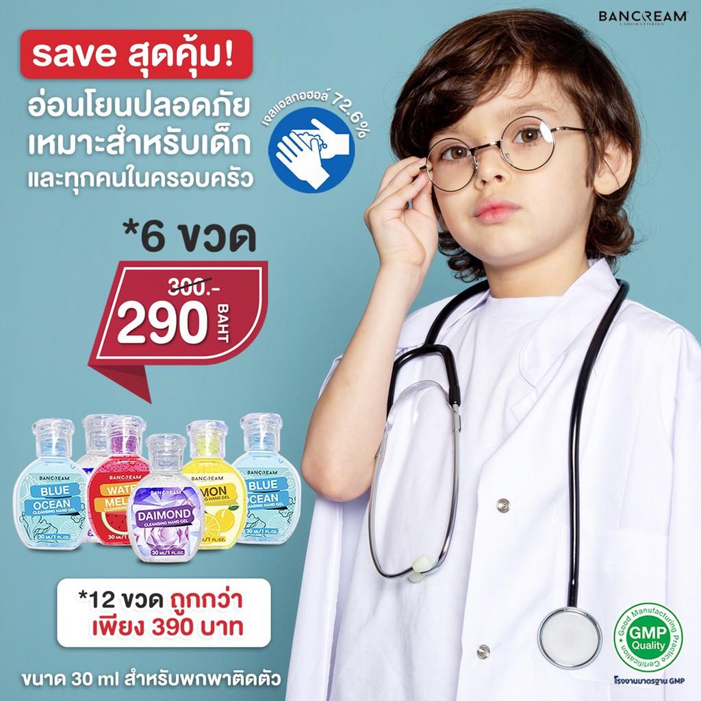 *ถูกสุดขายส่ง 6 ชิ้น เจลล้างมือสำหรับเด็ก Food Grade  เจลแอลกอฮอลล์ล้างมือ ล้างมือ 30 ml กลิ่นหอม ใช้ง่ายมือไม่แห้ง