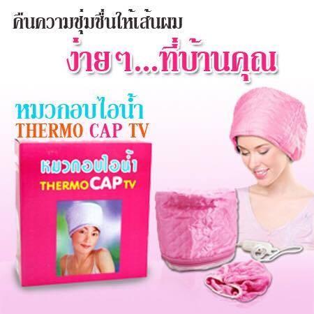 🌟 หมวกอบไอน้ำ THERMO CAP TV