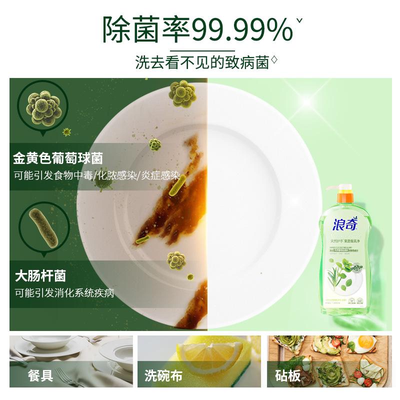 ▲浪奇มือผลไม้และผักบนโต๊ะอาหารสุทธิกรดอะมิโนAPGผงซักฟอกห้องครัวบ้าน1.08kg*2ขวด■