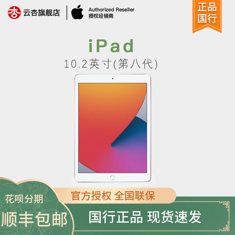 【2020ของใหม่】Apple/แอปเปิล 10.2นิ้วiPad 8th การสนับสนุนแท็บเล็ตรุ่นที่แปดpencilสไตลัสสำนักงานการเรียนรู้ความบันเทิง