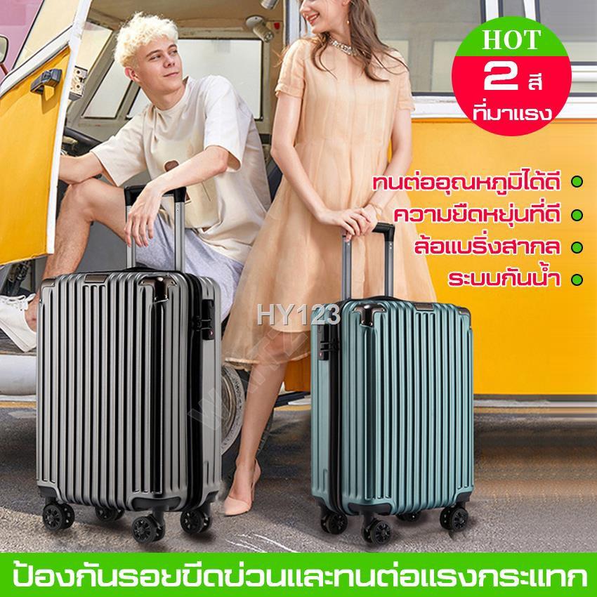 ราคาขายส่ง♝กระเป๋าเดินทางล้อคู่  กระเป๋าเดินทาง20นิ้ว 24นิ้ว แข็งแรง น้ำหนักเบา ตัวกระเป๋ากันน้ำ ทนทาน