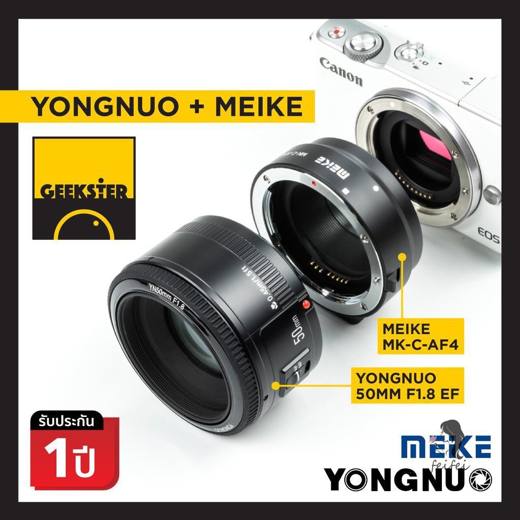 ☒เลนส์ YN 50mm f1.8 EF พร้อม Meike - EOS M ออโต้โฟกัส Adapter  สำหรับ CANON EFM ( YONGNUO 50 mm/ MK-C-AF4 Auto Focus )